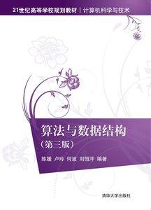 算法與數據結構(第三版)-cover