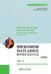 滑模變結構控制MATLAB模擬:基本理論與設計方法(第4版)-cover