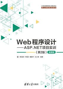 Web 程序設計 — ASP.NET 項目實訓, 2/e-cover