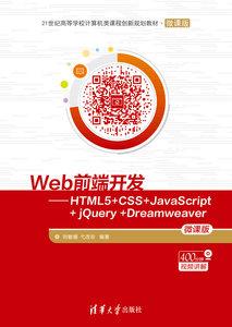Web前端開發——HTML5+CSS+JavaScript+ jQuery +Dream-cover