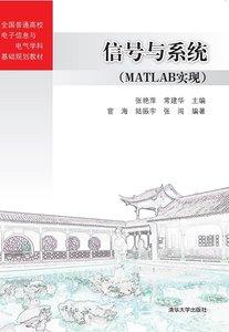 信號與系統(MATLAB實現)-cover