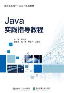 Java實踐指導教程-cover