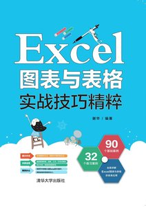 Excel圖表與表格實戰技巧精粹-cover