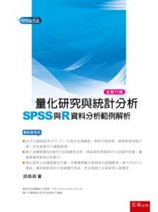 量化研究與統計分析:SPSS 與 R資料分析範例解析, 6/e-cover