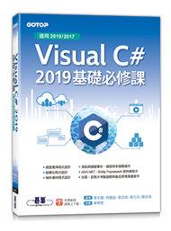 Visual C# 2019 基礎必修課 (適用2019/2017)-cover