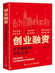 創業融資 : 從天使輪到 IPO 上市-cover