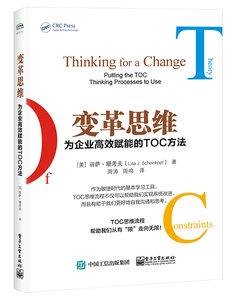 變革思維——為企業高效賦能的TOC方法-cover