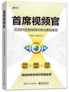首席視頻官:5G時代的短視頻佈局與營銷革命-cover