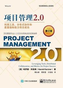 項目管理2.0:利用工具、分佈式協作和度量指標助力項目成功(修訂版)-cover