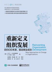 重新定義組織發展:回歸OD本源,驅動商業成功-cover