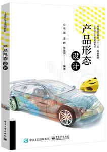 產品形態設計-cover