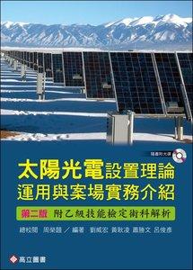 太陽光電設置理論運用與案場實務介紹, 2/e (隨書附光碟)-cover