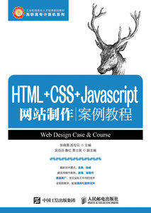 HTML+CSS+Javascript網站製作案例教程-cover