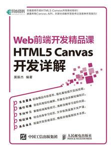 HTML5 Canvas開發詳解 Web前端開發精品課