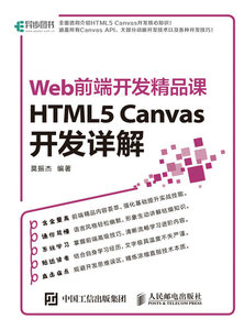 HTML5 Canvas開發詳解 Web前端開發精品課-cover