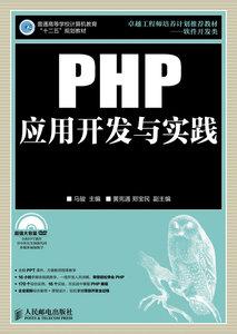 PHP 應用開發與實踐-cover