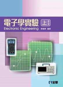 電子學實驗 (上), 9/e-cover