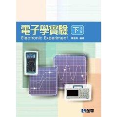 電子學實驗 (下), 8/e-cover
