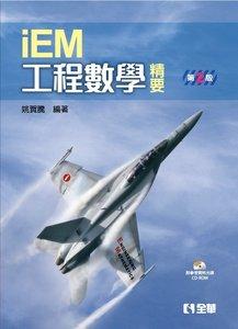 工程數學精要, 2/e (附參考資料光碟)-cover