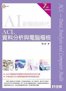 ACL 資料分析與電腦稽核, 7/e (附範例光碟)-cover