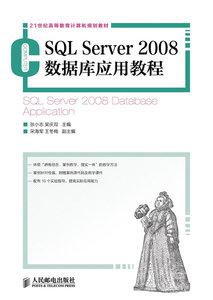 SQL Server2008數據庫應用教程-cover