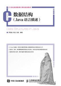 數據結構(Java語言描述)-cover