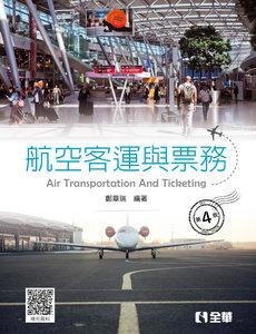 航空客運與票務, 4/e-cover