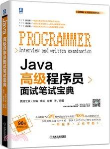 Java 高級程序員面試筆試寶典-cover