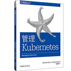 管理Kubernetes-cover