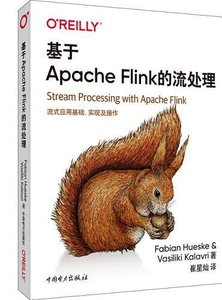 基於 Apache Flink 的流處理 (Stream Processing with Apache Flink: Fundamentals, Implementation, and Operation of Streaming Applications)-cover
