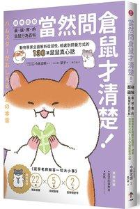 當然問倉鼠才清楚!最誠實的鼠鼠行為百科【超萌圖解】:動物學家全面解析從習性、相處到飼養方式的130篇鼠鼠真心話-cover