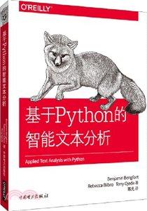基於Python的智能文本分析-cover
