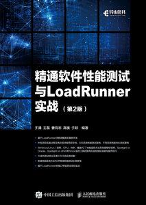 精通軟件性能測試與LoadRunner實戰 第2版-cover