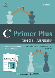 C Primer Plus 第6版 中文版習題解答-cover