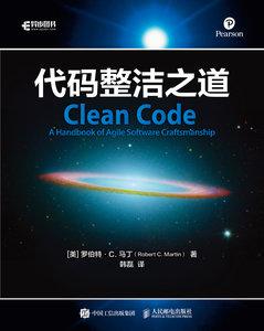 代碼整潔之道-cover