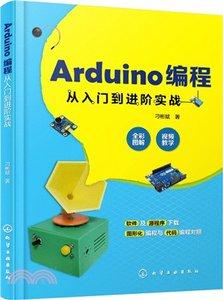 Arduino 編程從入門到進階實戰-cover