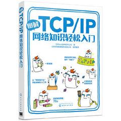 圖解 TCP/IP 網絡知識輕鬆入門-cover