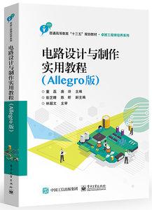電路設計與製作實用教程 (Allegro版)-cover