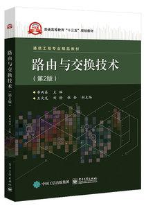路由與交換技術(第2版)-cover