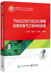 TMS320F28335原理及其在電氣工程中的應用-cover