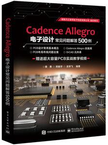 CadenceAllegro電子設計常見問題解答500例-cover