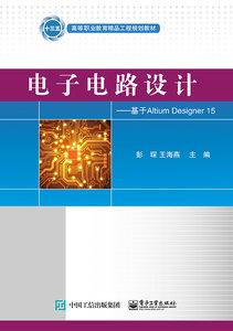 電子電路設計——基於AltiumDesigner15-cover