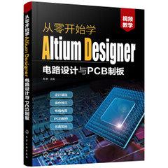 從零開始學 Altium Designer 電路設計與 PCB 制板-cover