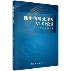 數字信號處理及VLSI設計-cover
