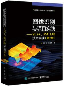 圖像識別與項目實踐 — VC++、MATLAB 技術實現, 2/e-cover