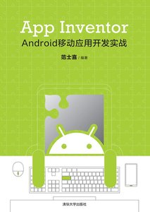 App Inventor Android移動應用開發實戰-cover