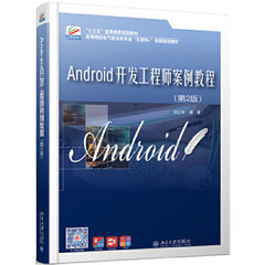 Android開發工程師案例教程(第2版)-cover