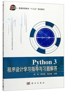 Python3程序設計學習指導與習題解答-cover
