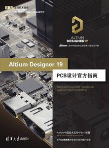 Altium Designer 19 PCB設計官方指南-cover