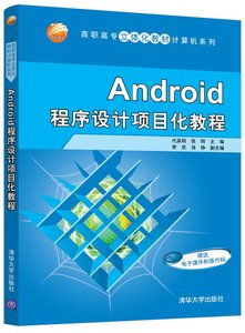 Android程序設計項目化教程-cover